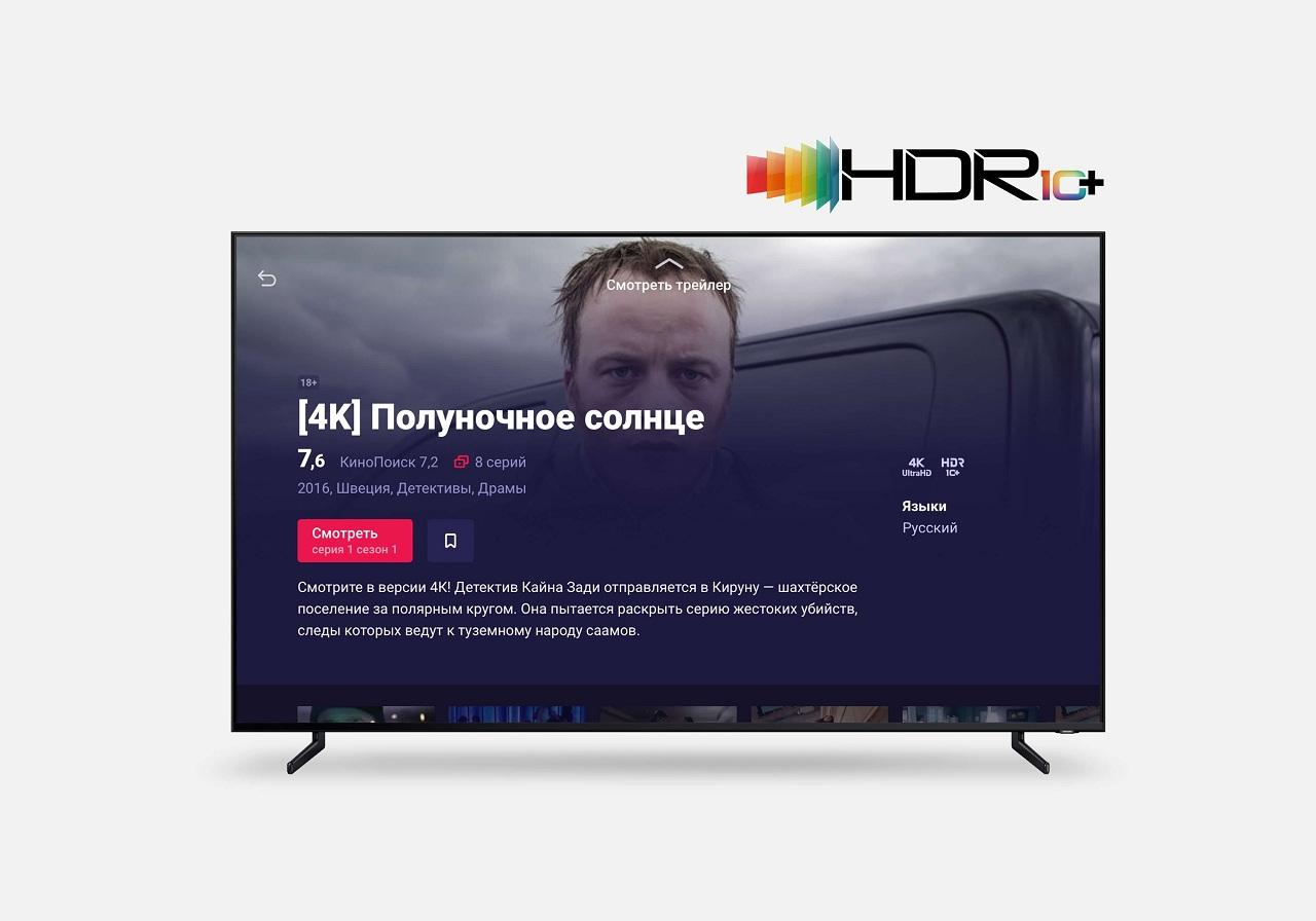 NP: Samsung Electronics sigue consolidando su ecosistema HDR10+