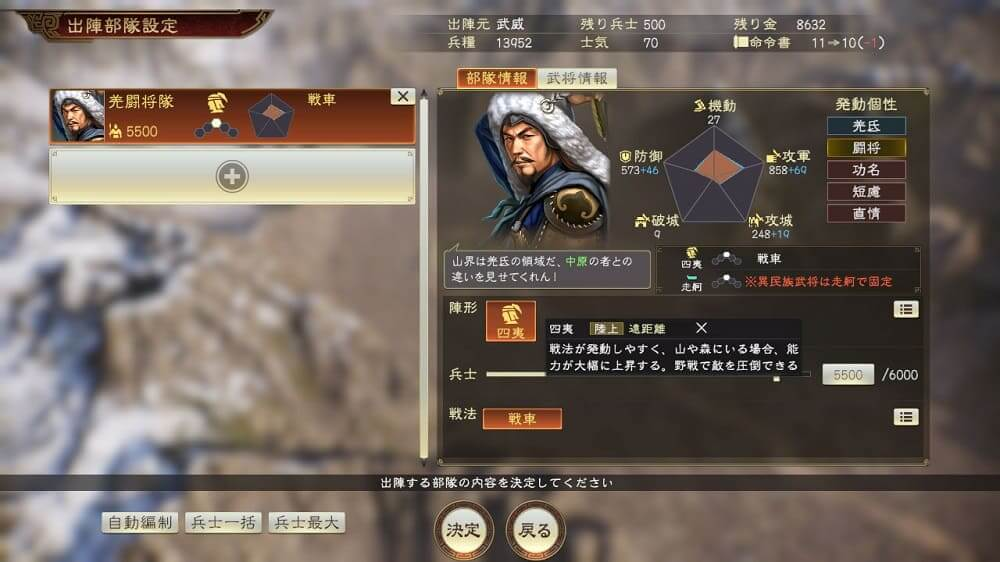 Romance of the Three Kingdoms XIV: Diplomacy and Strategy Expansion Pack la importancia de las tribus y nuevo modo